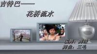 无锡东绛尚之韵健身队  吉特巴 花桥流水(原创)