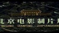 国产经典老电影-《悠悠故人情》[北京1984]