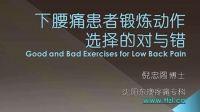 下腰痛患者锻炼哪些动作好——沈阳东澳疼痛专科