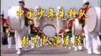 少先队鼓号队训练经典教程(陈膺主讲)