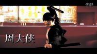 周杰伦-大灌篮主题曲-周大俠Mv超清HD
