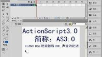 FLASH CS5视频教程805 声音的论述
