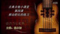 古典吉他教学(四)移动把位的练习