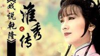 《戏说乾隆 之 淮秀传》故人原创精剪版
