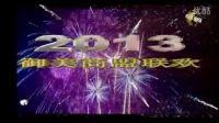 2013春晚联欢
