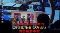 2013辽视春晚赵本山小品《中奖了》片段及花絮 高清