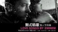 【EMINEM.CN】Eminem姆式情歌(情人节特辑)中英字幕
