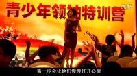 【胜者领航】青少年领袖训练营介绍