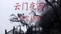 南箫演奏 【云门夜雨】 谭宝硕曲   郑剑平