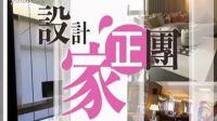 台湾顶级家居设计!颠覆格局放大空间想像_翻转吧!上集