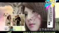 华语巴士音乐榜36期上
