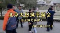 芍药居揉手2013年03月02日