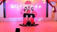 2013TFC新年会02-开场舞Hot Issue-东莞石龙京瓷公司新年会