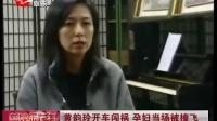 黄韵玲开车闯祸 孕妇当场被撞飞