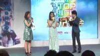 萧亚轩魏晨助阵TOP排行榜启动礼 MIC男团劲歌热舞嗨翻全场 130307