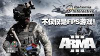 《武装突袭》不仅仅是一款FPS游戏! 大逃杀三部曲 (下)- 游戏回忆录