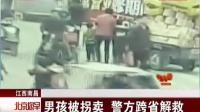 男孩被拐卖 警方跨省解救