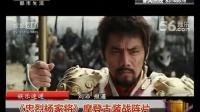 <忠烈杨家将>摩登古装战争片