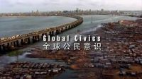 《全球公民意识》56分钟中文