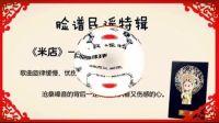张玮玮《米店》教学—脸谱吉他民谣歌曲系列特辑