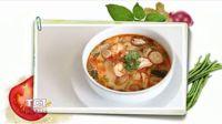 泰国美食-做泰国菜-Aroi 好吃-泰国酸辣汤