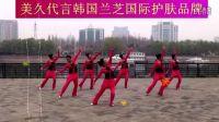美久广场舞--2013春意融《中国范儿》另有名师美久分解教程和演示