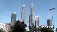 马来西亚旅游风光片  《 下集  》