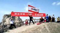 潜山雅迪电动车 2013登峰天柱山