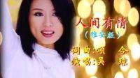 人间有情(雅安版) (演唱:吴琼)