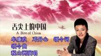 舌尖上的中国(演唱:税山洲)