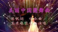 美丽中国圆舞曲(演唱:张倩云[玉米妹])