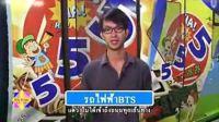 泰语学习 疯狂学泰语-泰国交通用语及泰币