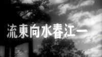 《一江春水向东流》(1947上海昆仑影业公司 出品)