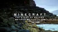 《Minecraft:Mojang的故事》纪录片 - 中英字幕