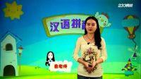 人教版一年级语文上《汉语拼音g k h》233小学