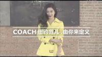 COACH女神范儿朱珠