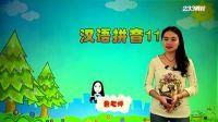 人教版一年级语文上《汉语拼音j q x》233小学