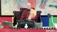 随佛禅师:隐没二千二百多年之中道禅法 (一)