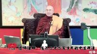 随佛禅师:隐没二千二百多年之中道禅法 (二)