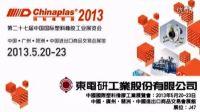 中国国际橡塑展 CHINAPLAS 2013