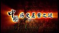 中国历史悬案 31 武则天留下的悬案之继承人风波(一)