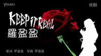 [牛人]Keep it real