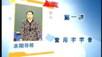 考试在线 高考易错题解析 语文辅导全10讲1-3讲 北京171中学董建群