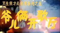 国产经典老电影(爷俩开歌厅)陈佩斯 陈强 傅艺伟主演