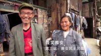 微笑雅安公益行第三站_预告:雅安风土民情篇
