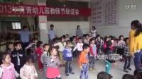 微笑雅安 宝兴灵关幼儿园教师节联谊节目二《韵律操》
