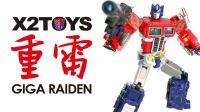 KL變形金剛玩具分享322 X2Toys GIGA RAIDEN 重雷
