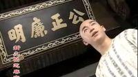 新九品芝麻官04[粤语]