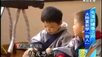台湾东森电视台《走近童学馆-寻找文明》