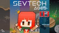 甜萝酱我的世界 Minecraft《SEVTECH AGES》赛文科技时代多模组生存#3 手工制皮